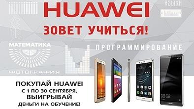 Картинки по запросу Huawei зовет учиться