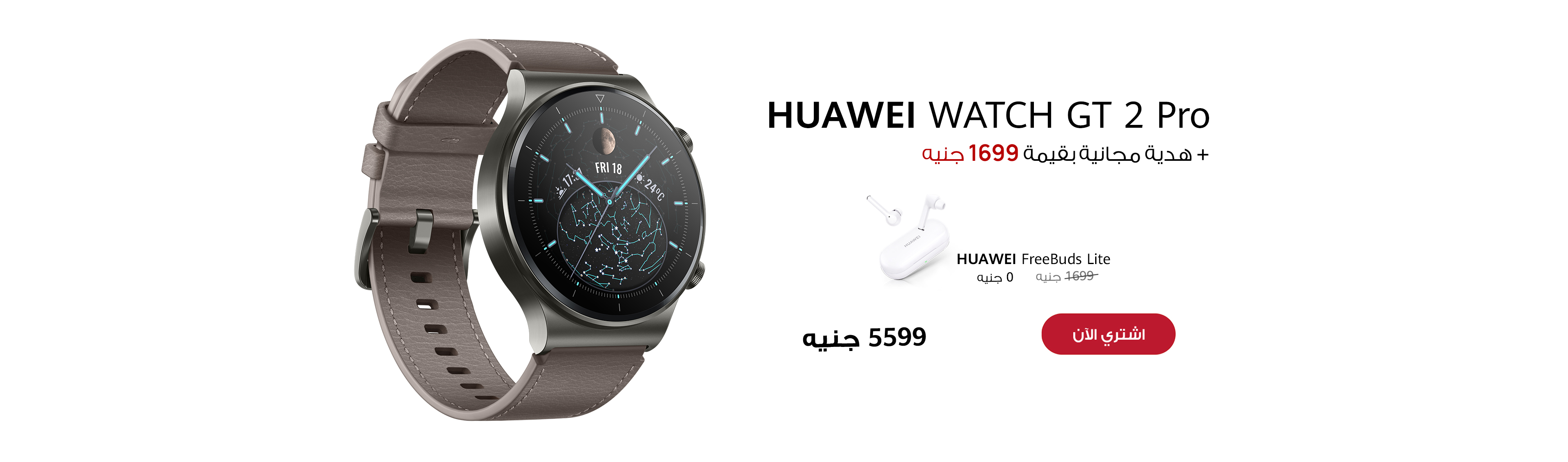 Huawei Market Grand Opening Egypt Smart Watches