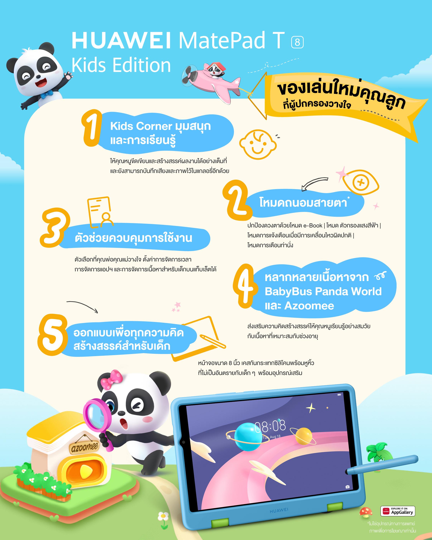 Matepad Kids%20T8 Infographic 01