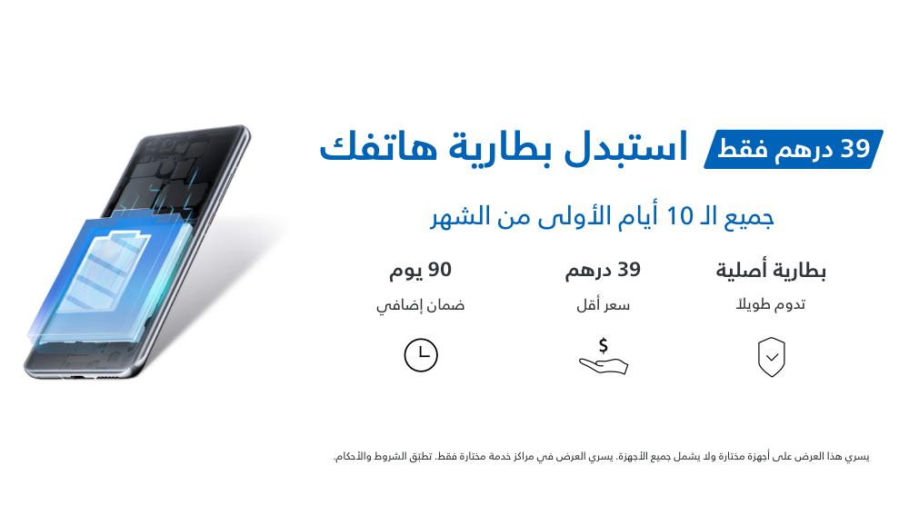 استبدل بطارية هاتفك مقابل 39 درهم فقط