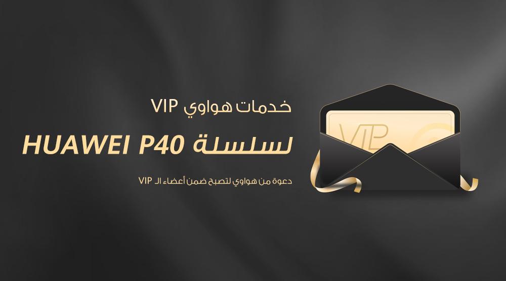 خدمات هواوي VIP لجهاز P40 Pro 5G
