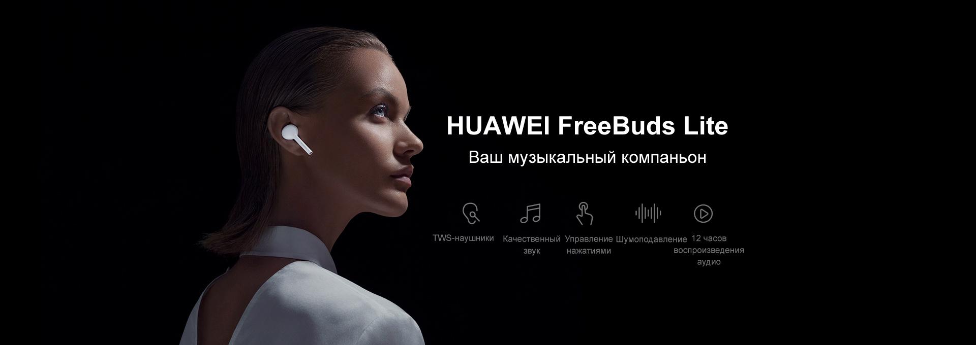https://consumer.huawei.com/content/dam/huawei-cbg-site/other/ru/mkt/pdp/accessories/freebuds-lite/img/01.jpg